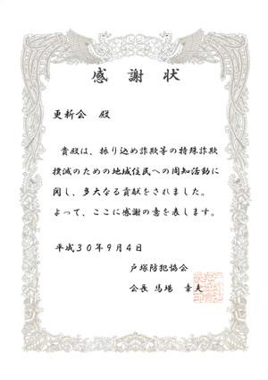Kansyajou
